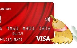 Беспроцентные кредитные карты Альфа-Банка