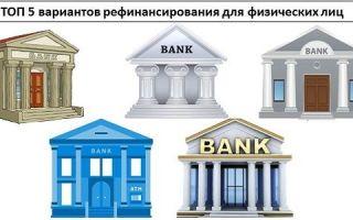 ТОП 5 вариантов рефинансирования для физических лиц