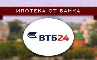 Заявление-анкета на ипотечный кредит ВТБ 24