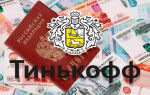 Онлайн заявка на кредит по паспорту в Тинькофф Банке