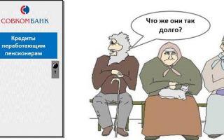 Кредит неработающим пенсионерам от Совкомбанка