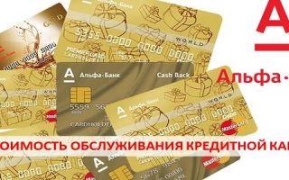 Сколько стоит обслуживание кредитной карты Альфа-Банк в год