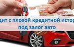 Кредит с плохой кредитной историей под залог авто