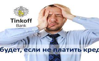 Что будет, если не платить по кредитной карте Тинькофф