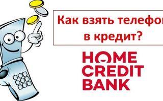 Взять телефон в кредит в Хоум Кредит Банке