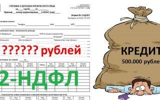 Какая должна быть зарплата, чтобы взять кредит 500000 рублей?