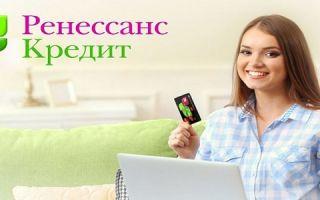Оплата кредита в Ренессанс Кредит по номеру счета