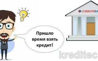 Кредит для бизнеса с нуля в Совкомбанке