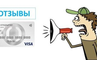 Отзывы о кредитной карте банка Открытие