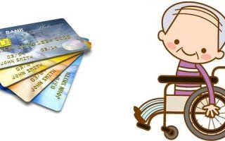 Кредитные карты инвалидам