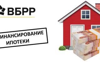 Рефинансирование ипотеки других банков в ВБРР