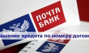 Оплата кредита в Почта Банке по номеру договора