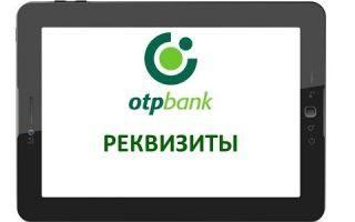 Реквизиты ОТП Банка для погашения кредита через Сбербанк Онлайн