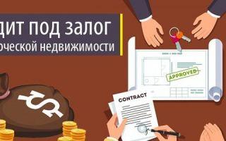 Взять кредит под залог коммерческой недвижимости физическому лицу