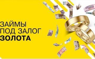 Кредит в банке под залог золота