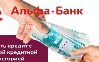Кредит с плохой кредитной историей в Альфа Банке