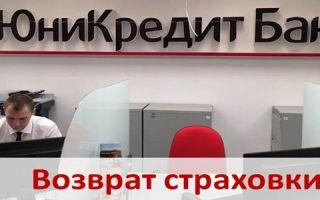 Возврат страховки по кредиту в Юникредит Банке