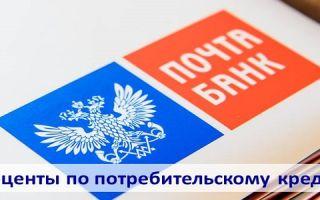 Проценты по потребительскому кредиту в Почта Банке