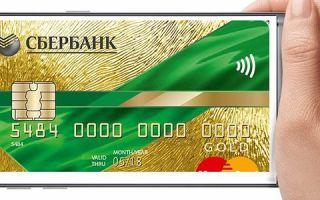 Заказать кредитную карту через мобильное приложение Сбербанк Онлайн