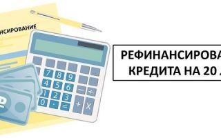Рефинансирование кредита на 20 лет