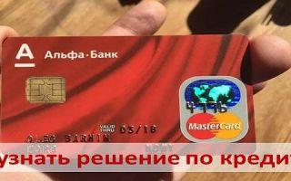 Как узнать решение по кредитной карте Альфа Банка