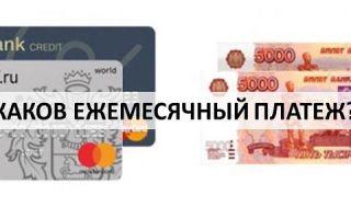 Какой ежемесячный платеж по кредитной карте Тинькофф?