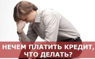 Что делать, если нечем платить кредиты, а в рефинансировании отказано?