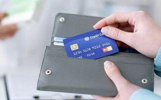 Как приобрести кредитную карту?