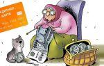 Кредитные карты для работающих пенсионеров