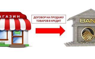 Заключить договор с банком на продажу товаров в кредит