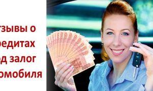 Отзывы о кредите под залог автомобиля в Совкомбанке