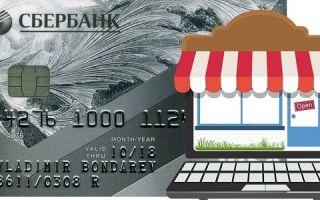 Можно ли расплачиваться кредитной картой Сбербанка в интернет-магазине?