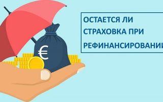 Остается ли страховка при рефинансировании?