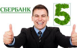 Что означает кредитный рейтинг 5 в Сбербанке?