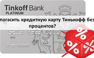 Как погасить кредитную карту Тинькофф без процентов?