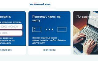 Оплата кредита по номеру договора в Восточном Банке