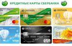 Как выглядит кредитка Сбербанка