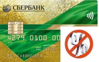 Что можно оплачивать кредитной картой Сбербанка без процентов?