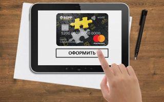Как оформить кредитную карту ВБРР?