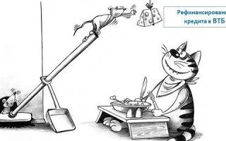 Условия рефинансирования кредита в ВТБ для физ лиц