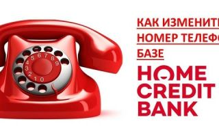 Как изменить номер телефона в Хоум Кредит Банке?