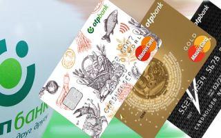 Как положить деньги на кредитную карту ОТП Банка