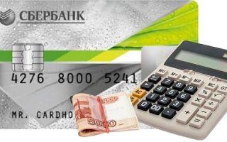 Как рассчитать платеж по кредитной карте Сбербанка при снятии наличных?