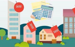 Как рефинансировать залоговый кредит?