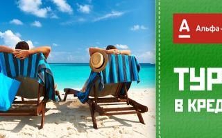 Кредит на отдых и путешествия в Альфа Банке