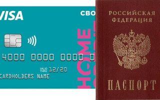 Кредитная карта Хоум Кредит: оформить онлайн заявку по паспорту
