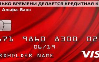 Сколько времени делается кредитная карта Альфа Банка