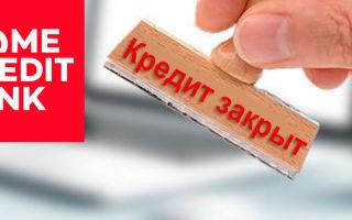 Закрытие кредита в банке Хоум Кредит