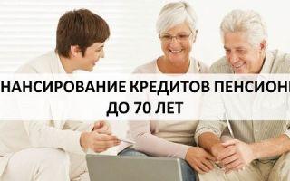 Рефинансирование кредитов пенсионерам до 70 лет