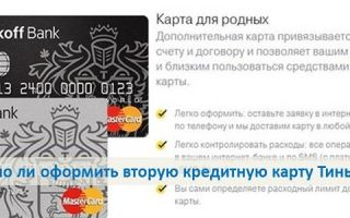 Можно ли оформить вторую кредитную карту в Тинькофф Банке